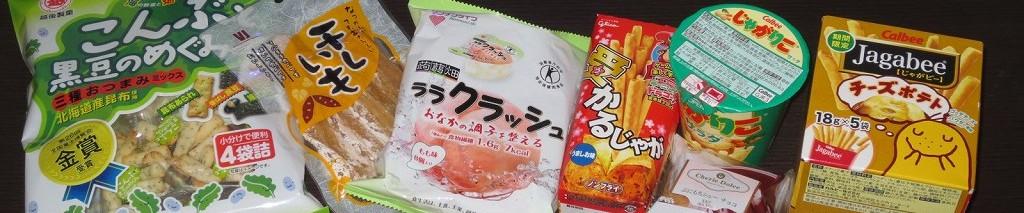 お菓子大好き 食べ比べブログ