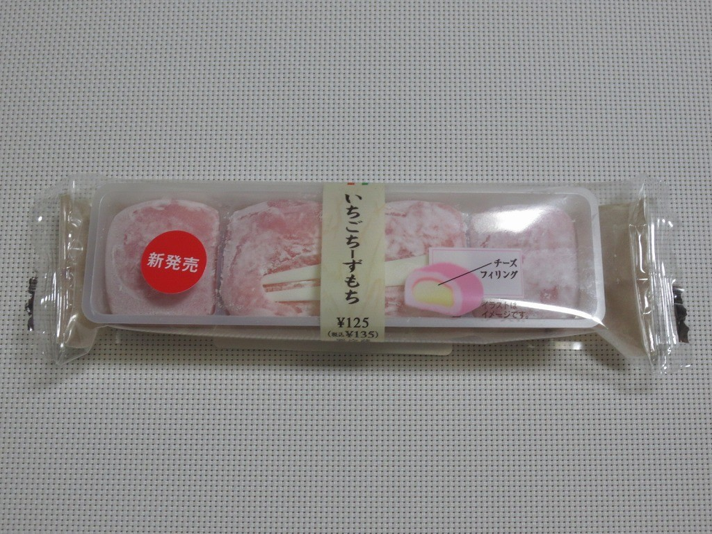 ichigocheesemochi_1