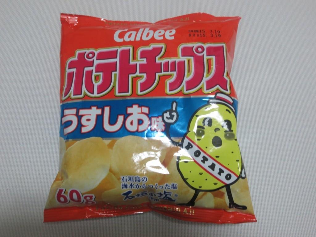 potatochipsusushio_1