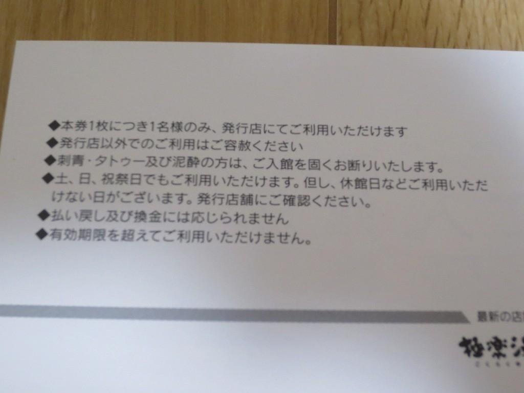 gokurakuyu_3